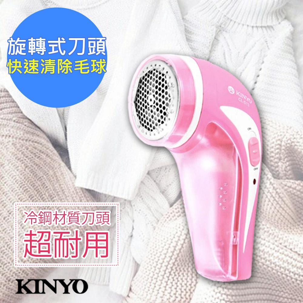 【KINYO】冷鋼刀頭/插電式除毛球機(CL-513)不怕起毛球
