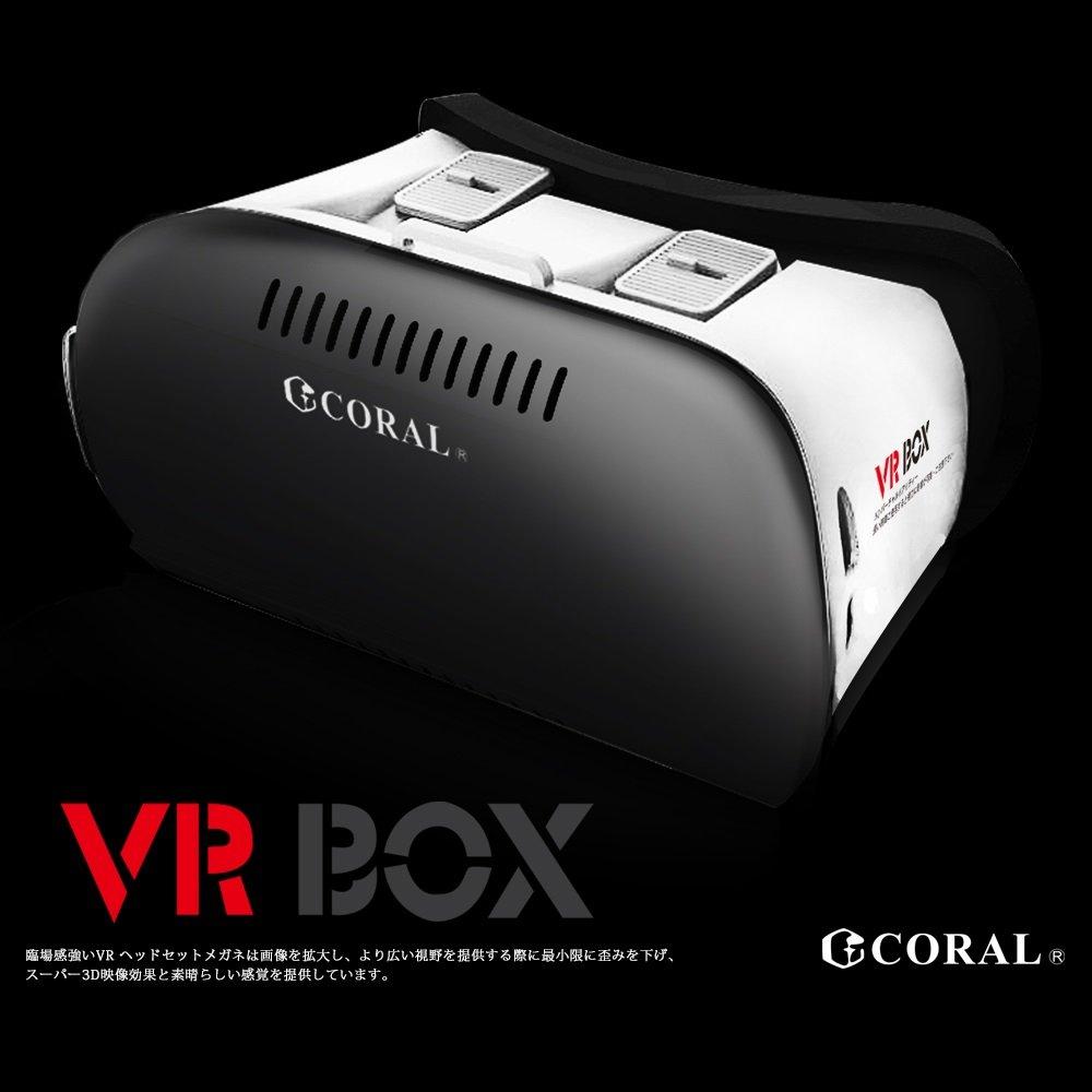 CORAL VR3 3D頭戴式立體眼鏡 <單入>