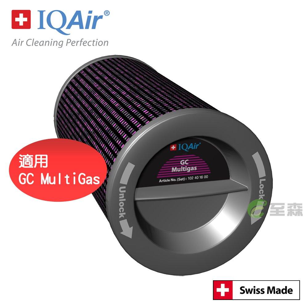 【總代理公司貨】瑞士IQAir-GC MultiGas氣體過濾筒