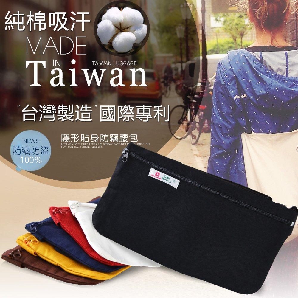 旅遊首選 旅行用品 防竊腰包-隨身包/貼身包/安全袋/隱密袋/腰包-台灣製造