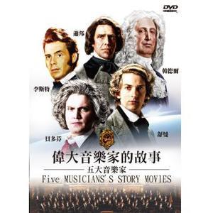偉大音樂家的故事 DVD