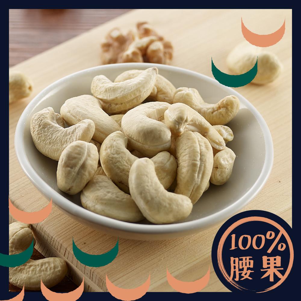 (任選)【十翼饌】呷巧焙香腰果 (80g)