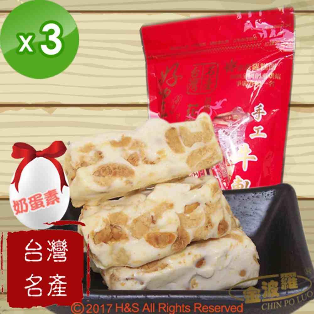 【金波羅】花生牛軋糖(200g)3入組