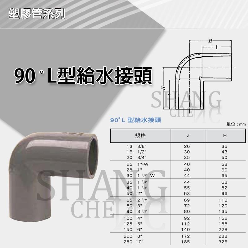"""吾告熊生活狂南亞 pvc 厚 90度彎頭 ol 5""""x90度 (ol)  l型給水接頭"""