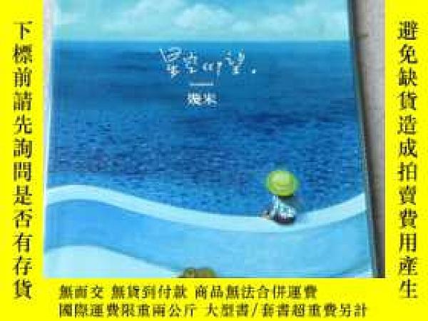 二手書博民逛書店罕見星空仰望(幾米筆記書)Y21478 幾米 幾米 出版2011