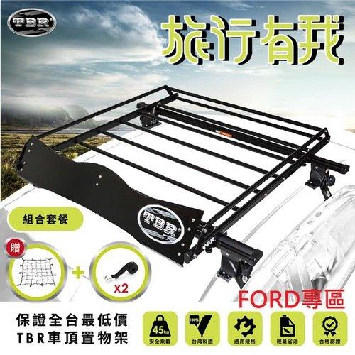 【TBR】FORD專區 ST12M-110 車頂架套餐組 搭配鋁合金橫桿-黑K1S