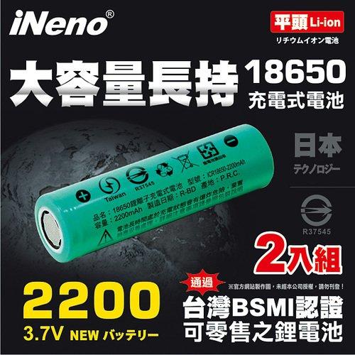 【日本iNeno】18650鋰電池2200mAh內置iNeno(平頭)2入組(台灣BSMI認證)