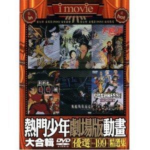 熱門少年劇場版動畫大合輯 DVD