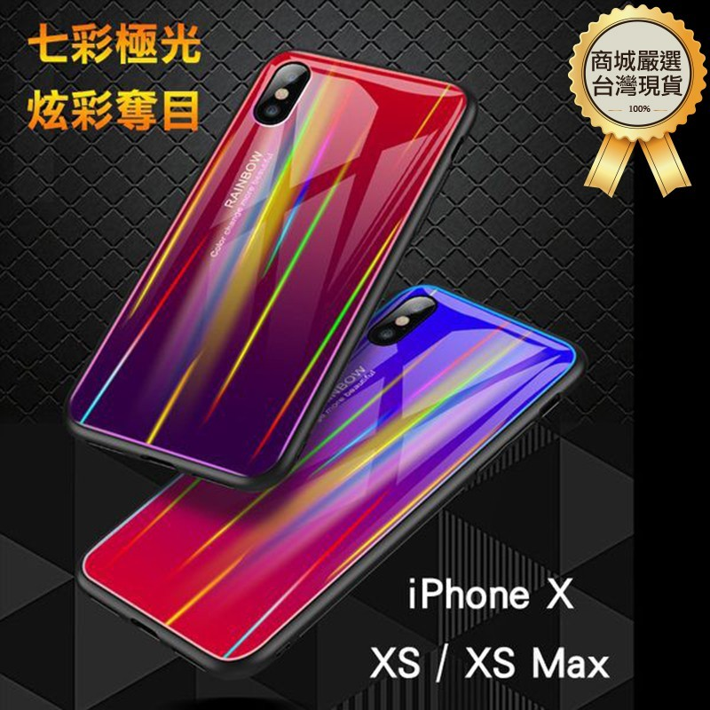 [apple iphone x / xs / xs max]極光漸變玻璃手機殼 玻璃背殼 保護殼