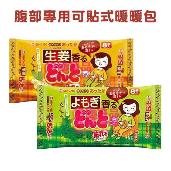 日本 金鳥 kincho 腹部專用可貼式暖暖包 13cm*9.5cm(8枚入/包) 生薑/艾草