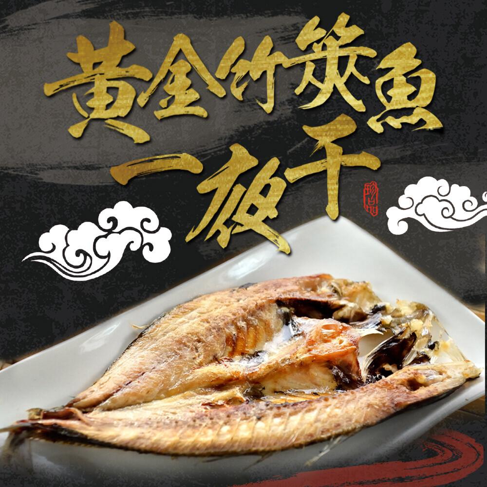 愛上美味薄鹽醃漬 黃金竹筴魚一夜干