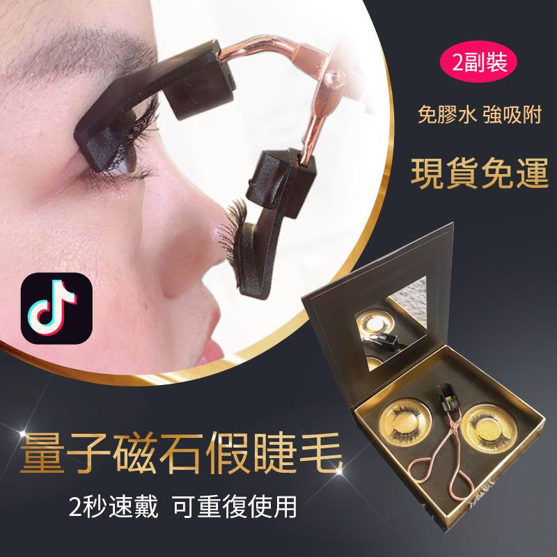 台灣現貨 網紅量子免膠水磁鐵磁石磁力神器假睫毛抖音同款2對裝磁性假睫毛