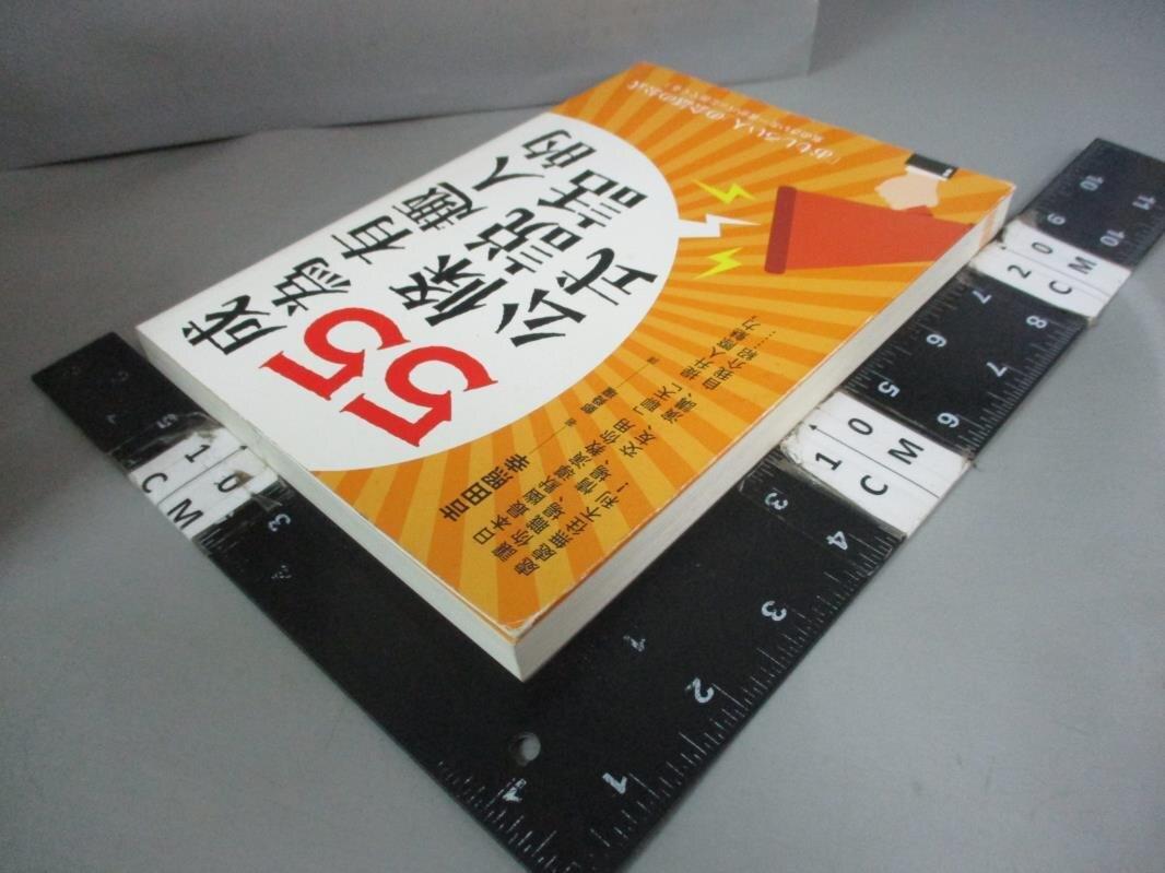 【書寶二手書T3/溝通_CFA】成為有趣人的55條說話公式_吉田照幸