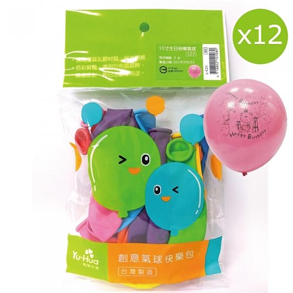 【禹華企業】生日快樂氣球(10寸)/12入 - 台灣品牌