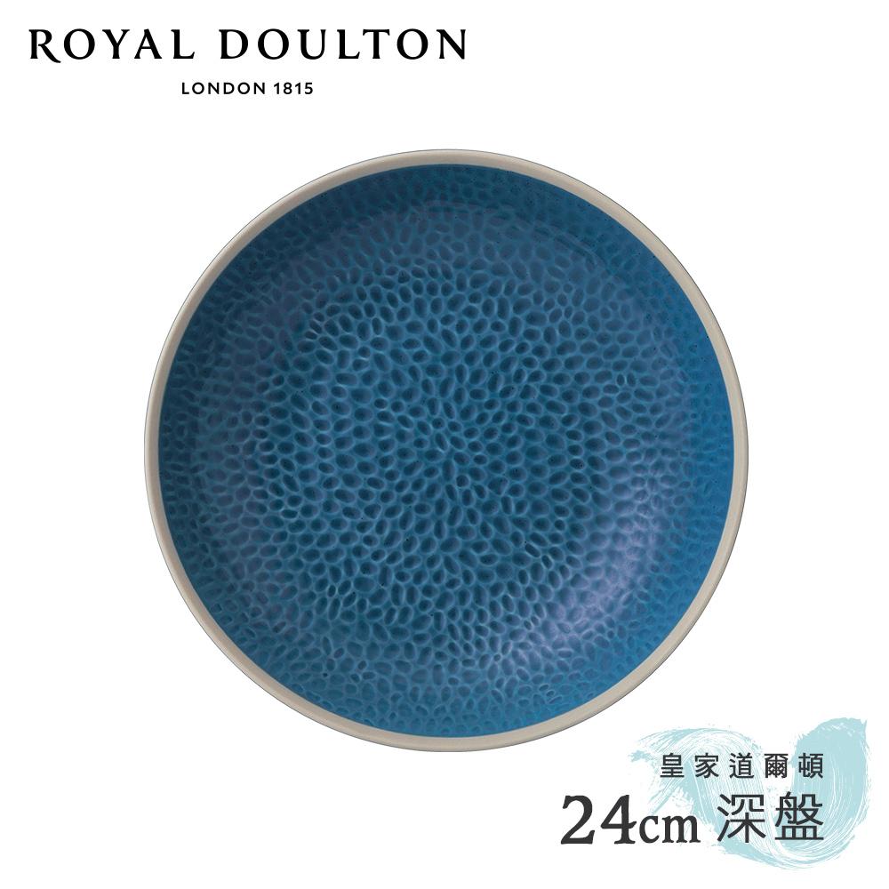 【Royal Doulton 皇家道爾頓】Maze Grill Gordan Ramsay主廚聯名系列 24cm深盤 (知性藍)