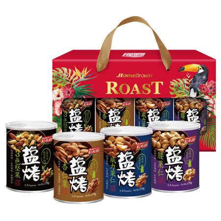《紅布朗》鹽烤堅果4入禮盒(大嘴鳥款)