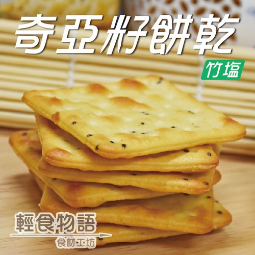 甲賀之家-竹塩奇亞籽餅 (3包/組)