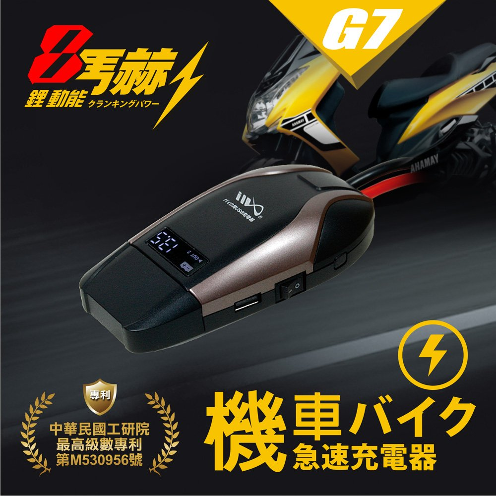 【艾沃IWO】8馬赫系列-G7機車多功能救車啟動線