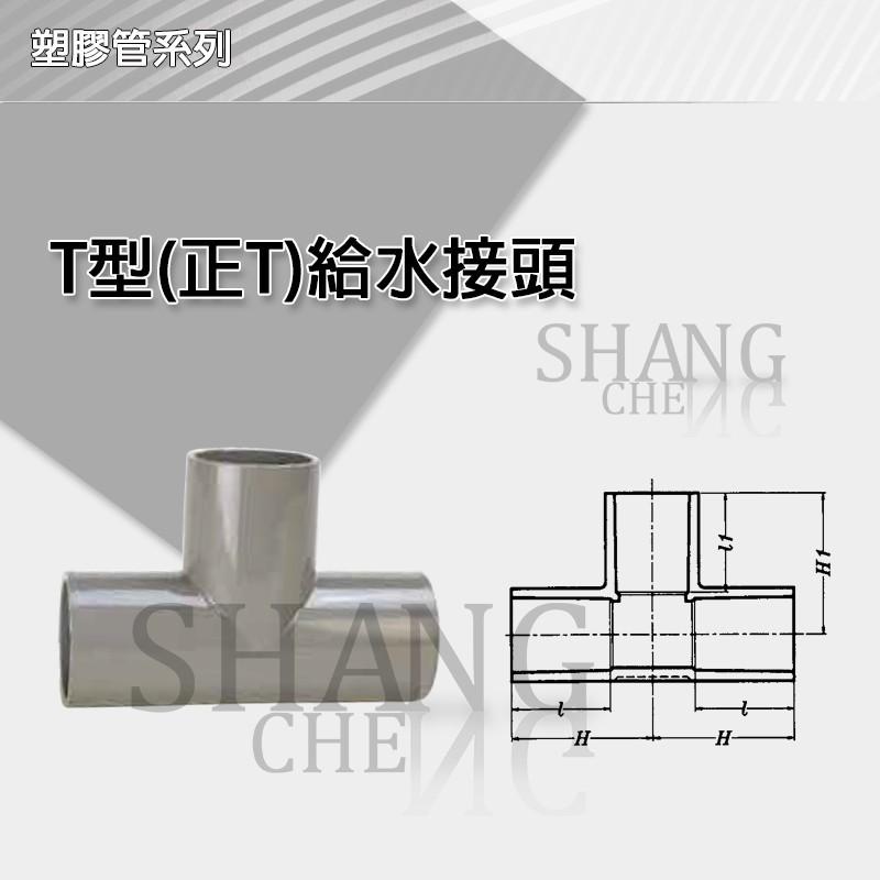 """吾告熊生活狂南亞 pvc ot t型(正t) 1-1/4"""" (ot)塑膠管t"""
