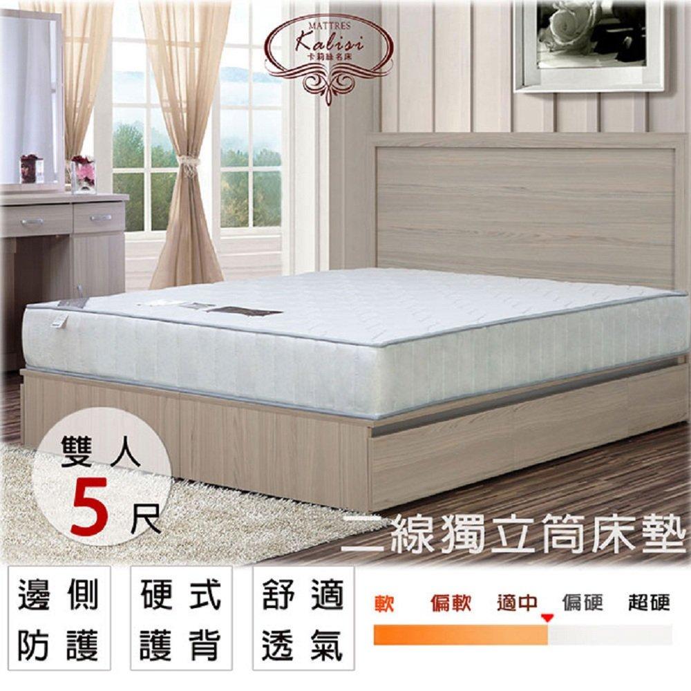 【UHO】床墊【卡莉絲名床】日式紫戀二線硬獨立筒床墊-5尺雙人