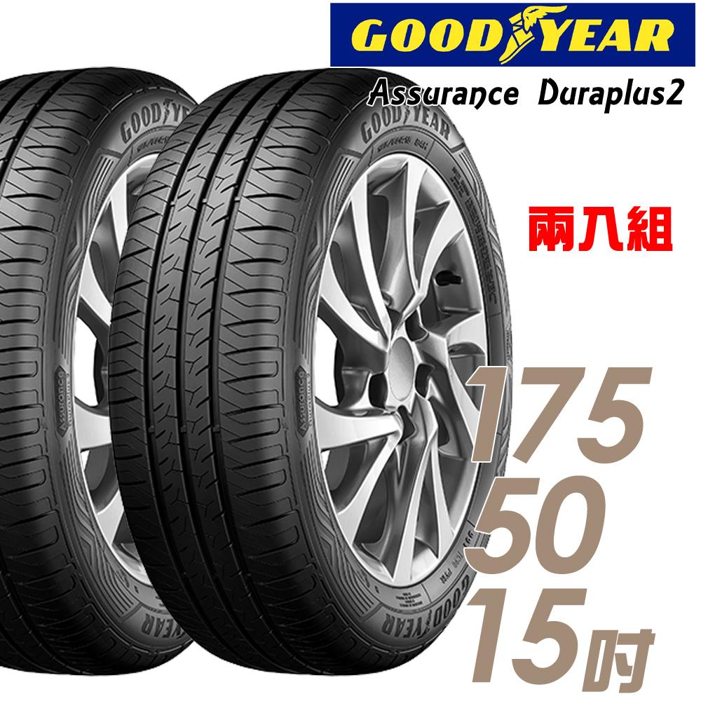 【GOODYEAR 固特異】Assurance Duraplus2 舒適耐磨輪胎_二入組_175/50/15(ADP2)