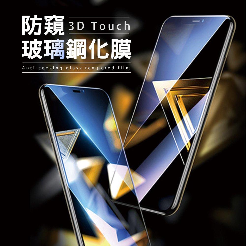 IPHONE 高透光防窺鋼化玻璃保護膜-XR(黑色)