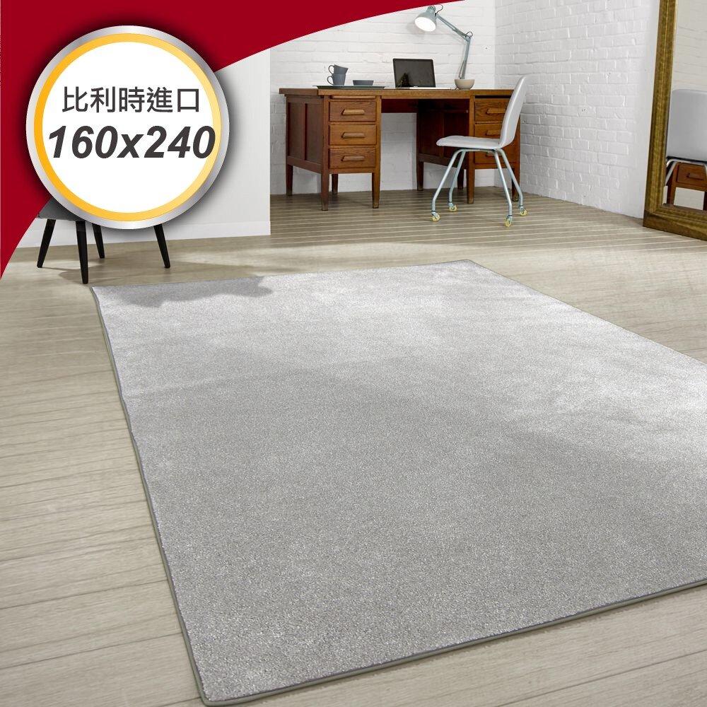 【范登伯格】源自比利時頂級舒適地毯-銀灰160x240cm