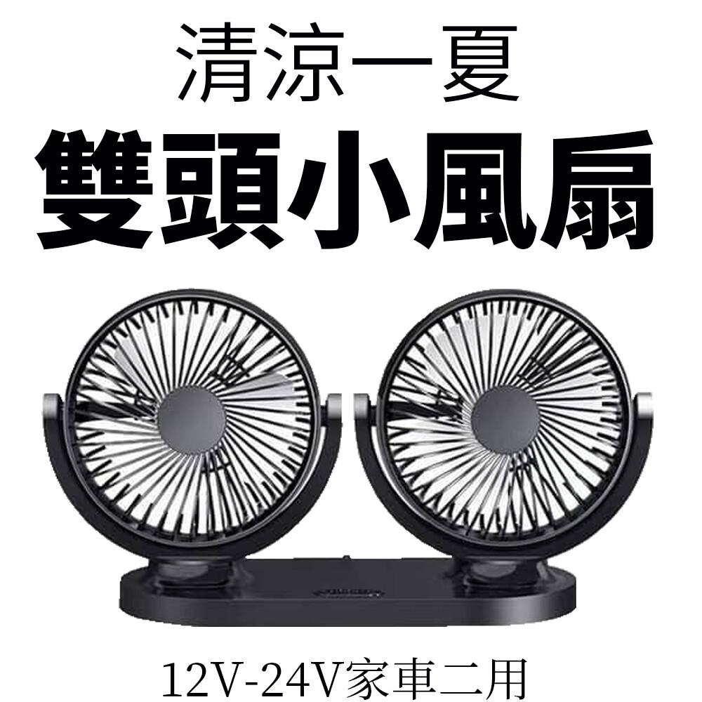 usb通用款雙頭車用風扇 / 車載小風扇