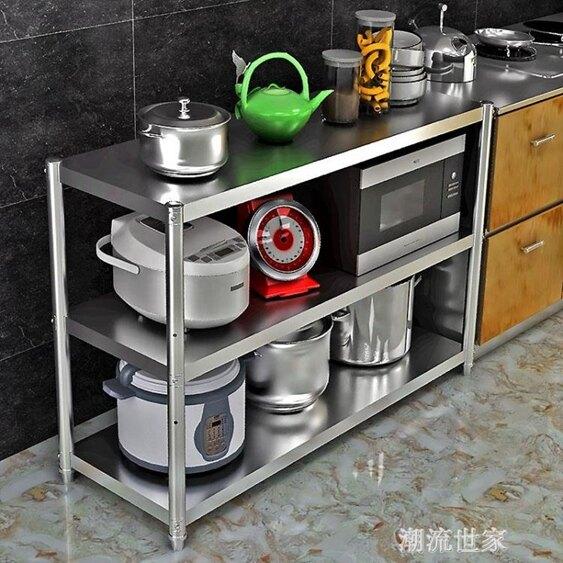 不銹鋼廚房置物架落地3多層放鍋架子4微波爐收納架儲物架家用貨架MBS『潮流世家』