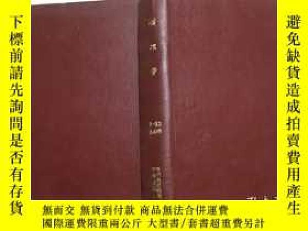 二手書博民逛書店心理學罕見1986 1-12精裝合訂本Y270112