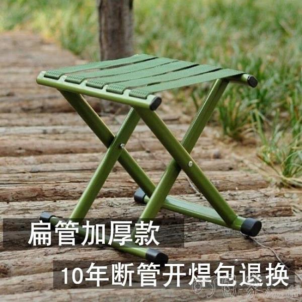 折疊椅 折疊凳子馬紮戶外加厚靠背軍工用釣魚椅小凳子折疊椅便攜板凳家用 【618特惠】
