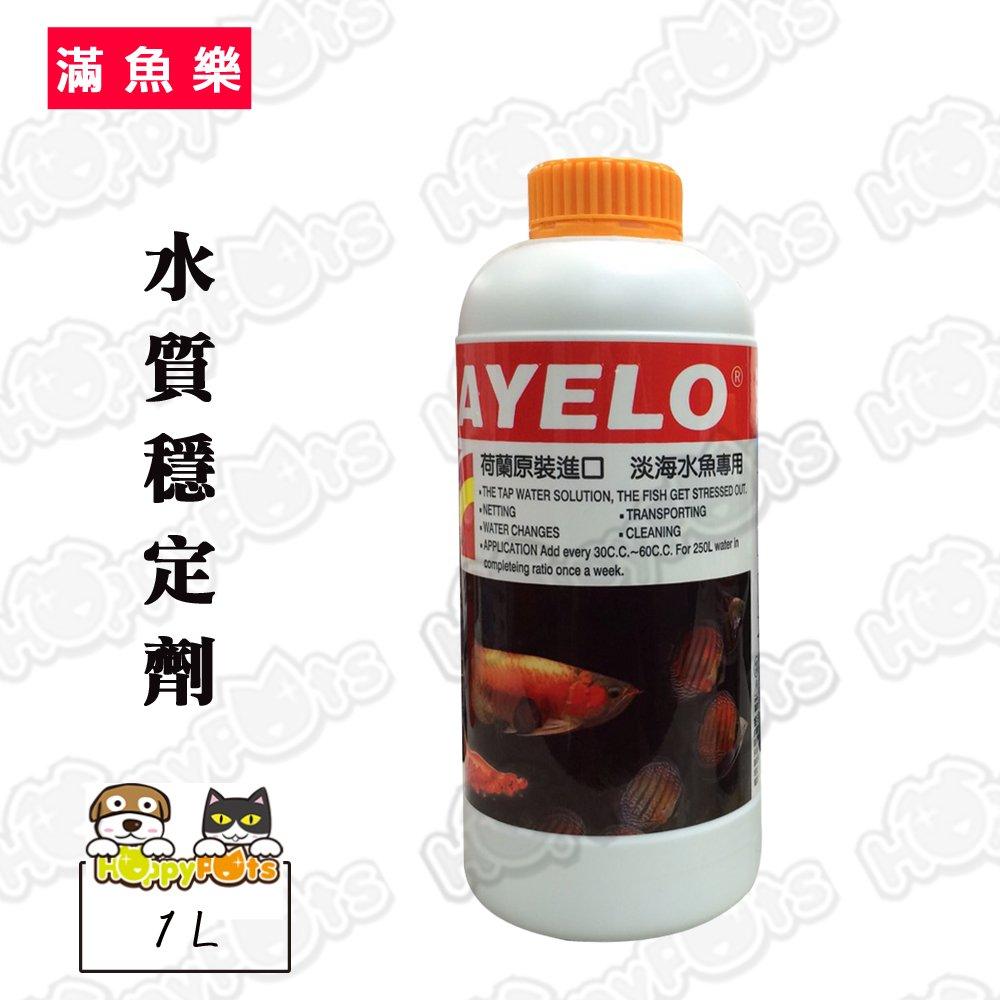 【滿魚樂】水質穩定劑1L