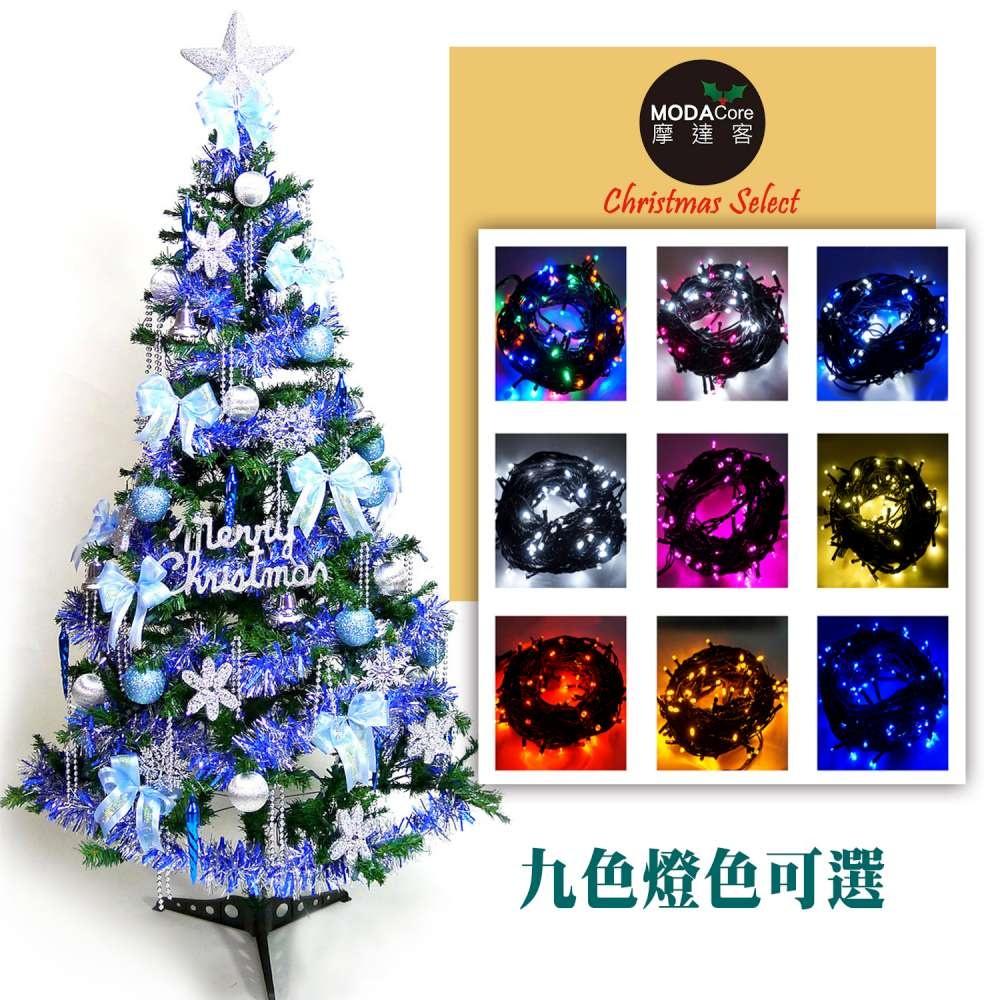 摩達客-幸福8尺(240cm)一般型裝飾綠聖誕樹藍銀色系配件+100燈LED燈3串贈IC控制器
