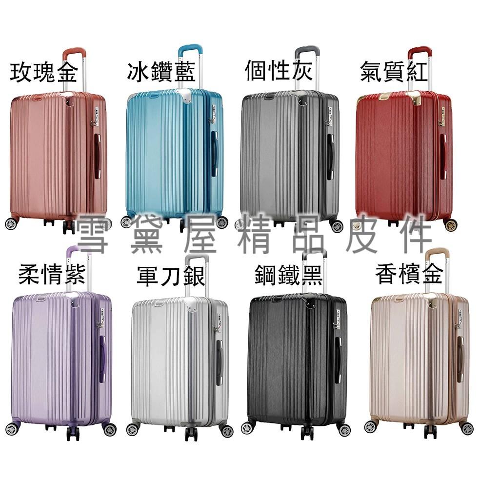 ~雪黛屋~colors 24吋行李箱可加大容量防撞角固定海關密碼鎖硬殼箱360度雙飛機輪旋轉耐摔耐磨