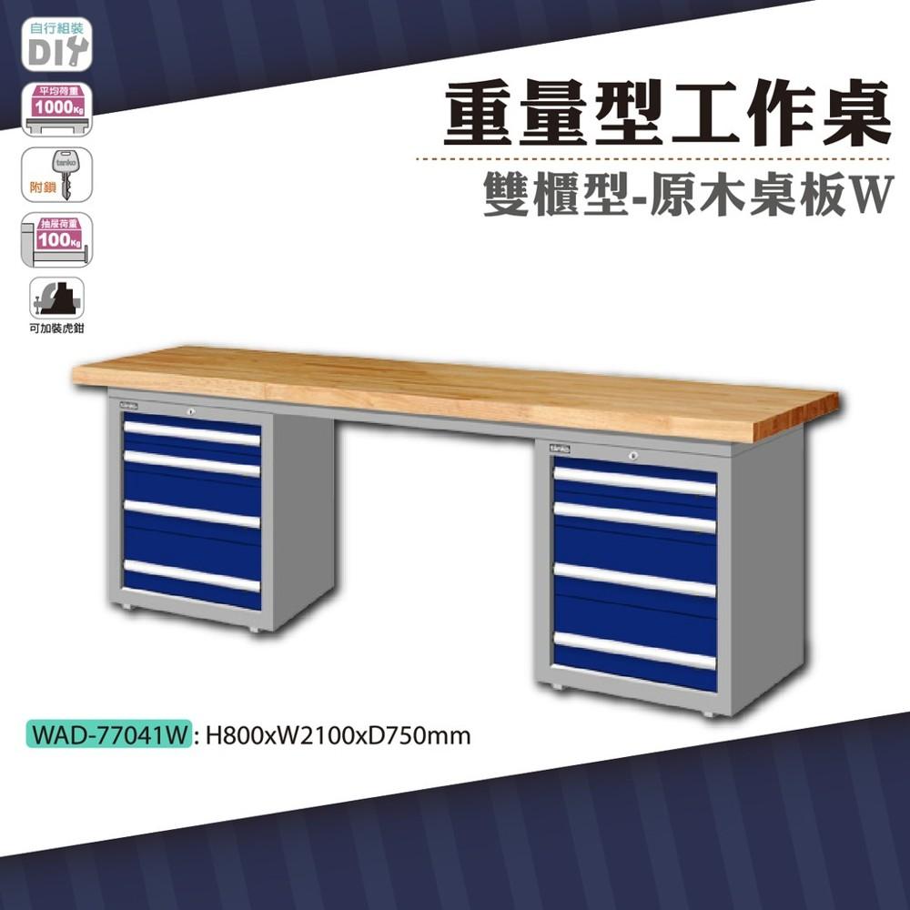天鋼 wad-77041w重量型工作桌雙櫃型 原木桌板 w2100 車行 保養廠 工廠 車廠