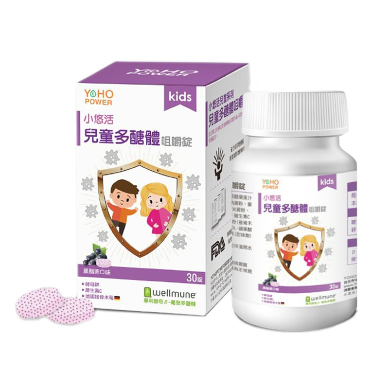 YOHOPOWER 悠活原力-兒童多醣體咀嚼錠30錠(黑醋栗口味) 可愛婦嬰