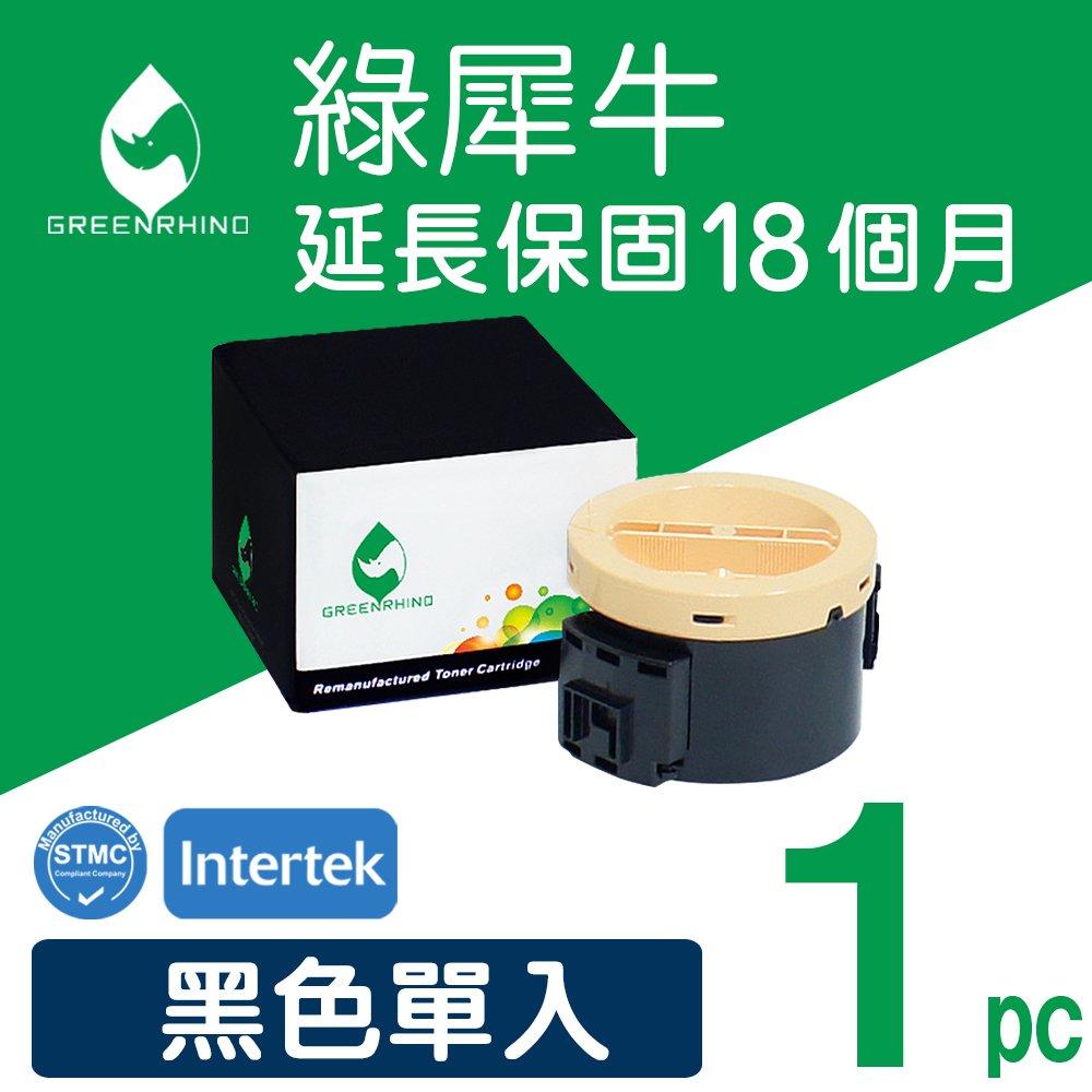 [Greenrhino 綠犀牛]for Fuji Xerox (CT201918) 黑色環保碳粉匣(2.5K)