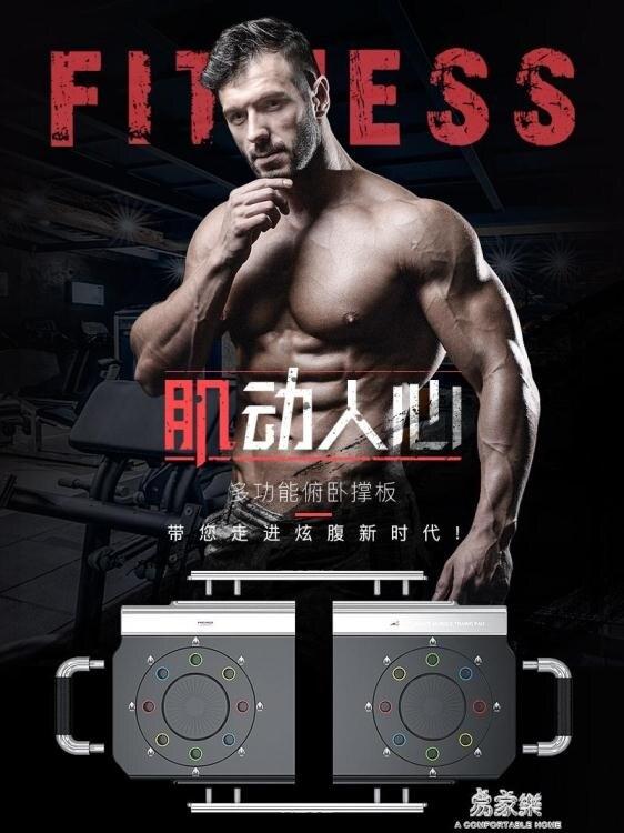 高品質俯臥撐支架健身器材練胸肌伏地起身器胸肌健身器() 全館限時8.5折特惠!