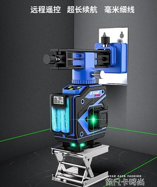水平儀12線綠光高精度強光細線貼牆紅外十二線激光藍光貼地平水儀QM 依凡卡時尚