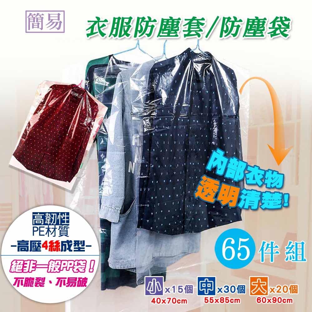 lisan簡易透明衣服防塵套 防塵袋--65件組 (小15+中30+大20)