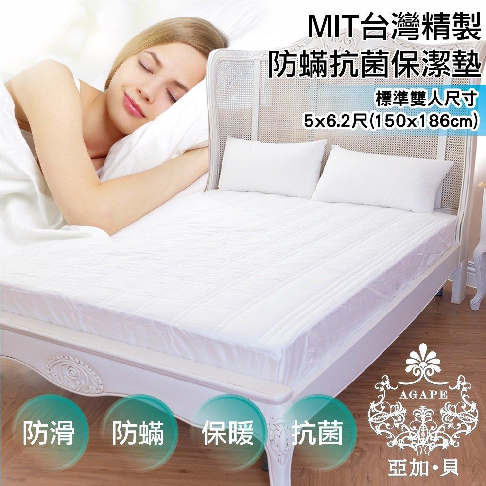 (任選兩入)AGAPE亞加•貝 MIT台灣精製【防蟎抗菌床包式保潔墊