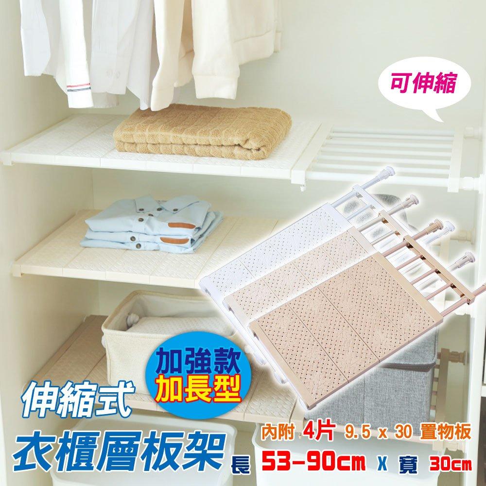 伸縮式衣櫃層板架 收納架 加強款(加長型) 1組入