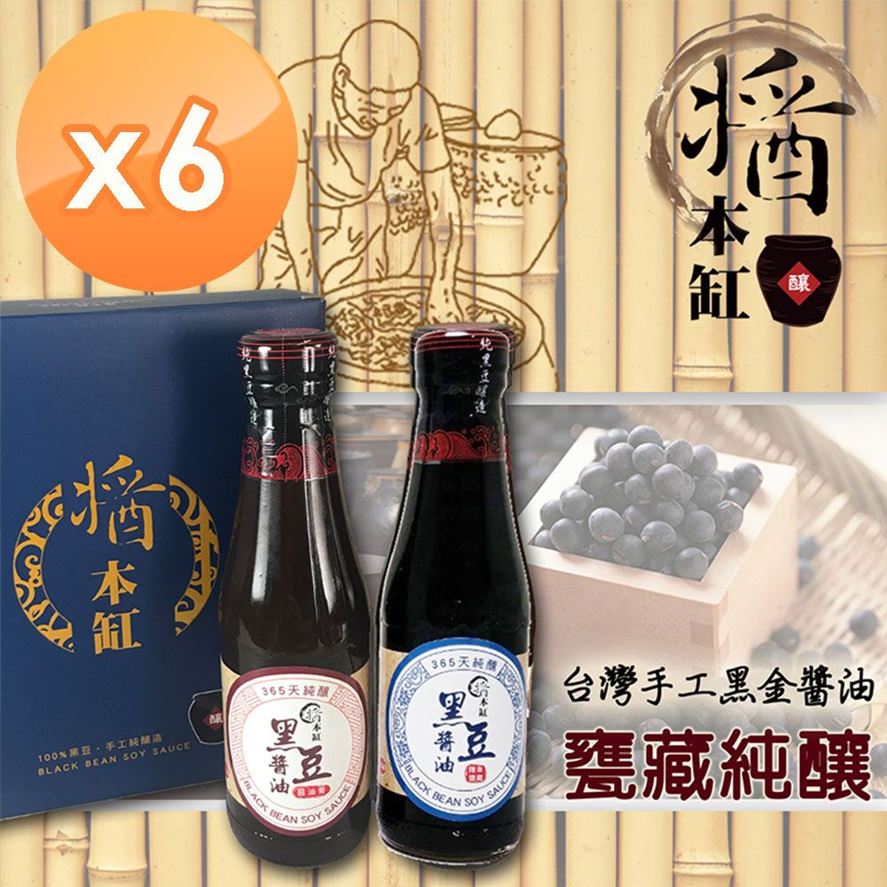 【醬本缸】一年完熟零添加純釀甕藏黑豆醬油/醬油糕220ml(6瓶)