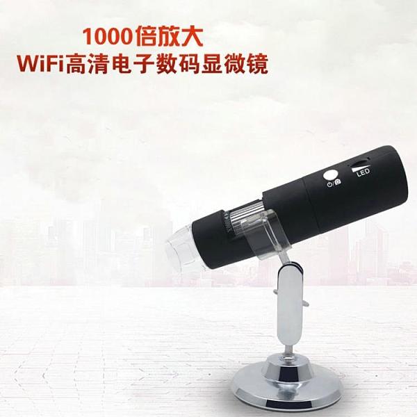 新款1080P高清WiFi顯微鏡 數碼放大鏡 電子顯微鏡1000x 潮流衣舍