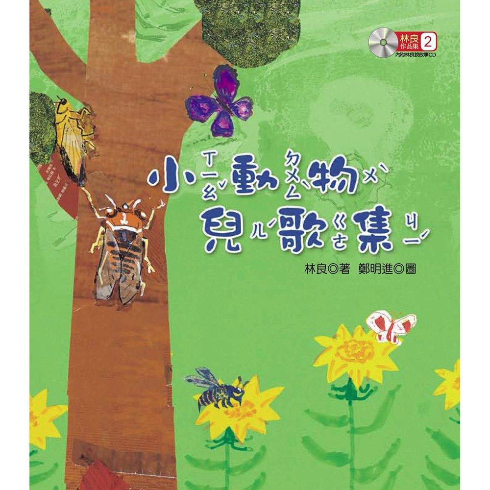 林良作品集(2)小動物兒歌集(附/音樂故事 CD)