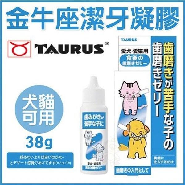 日本 金牛座 - 潔牙凝膠 犬貓用 30ml