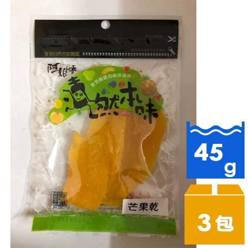 【3包免運】漬然本味芒果乾(45g/包)*3包