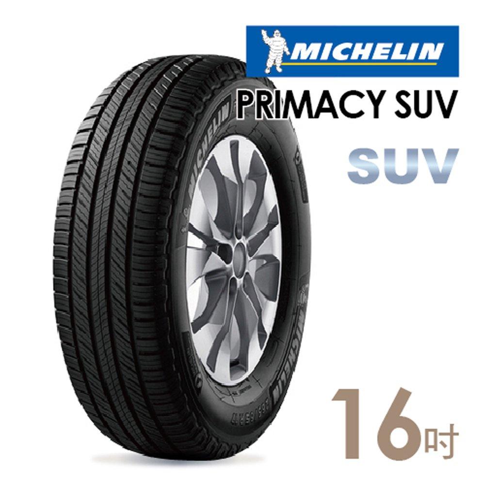 【米其林】PRIMACY SUV舒適穩定輪胎_送專業安裝_215/70/16 (適用Escape.Outlander等車型)