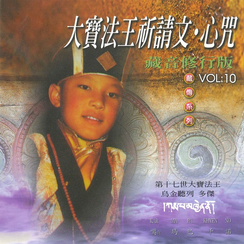 新韻傳音大寶法王祈請文.心咒(殊立仁波切) 藏傳系列cd 梵語唱頌版 mspcd-1120