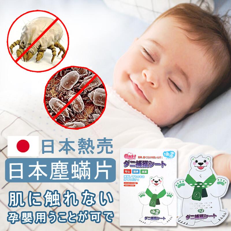 日本熱銷防蟲捕蟎貼